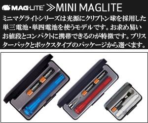 ミニマグライトシリーズ