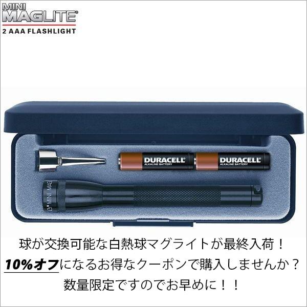 MAGLITE ミニマグライトAAA 単四2本用 BOX ブラック 限定最終入荷
