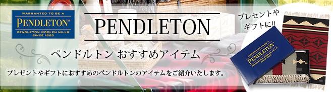 PENDLETON ギフトおすすめアイテム
