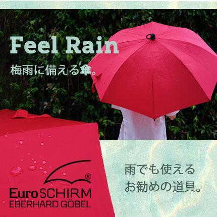 FEEL RAIN FEEL EARTH おすすめレイングッズ