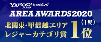 2020 Yahoo!北関東・甲信越エリアレジャーカテゴリ賞1位