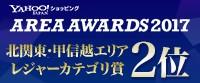 Yahoo!スポーツレジャーカテゴリ賞。北関東甲信越2位