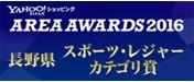 Yahoo!スポーツレジャーカテゴリ賞。長野県受賞