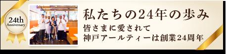 神戸 カレー アールティー