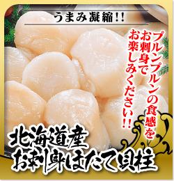 北海道産お刺身ほたて貝柱