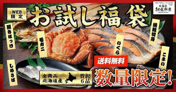 北海道お試し海鮮福袋