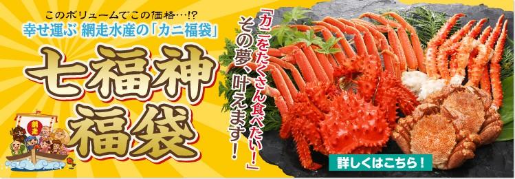 このボリュームでこの価格…!?幸せ運ぶ綱走水産の福袋 七福神福袋 カニをたくさん食べたい!を叶えます!!1kg2,980円〜 詳しくはこちら