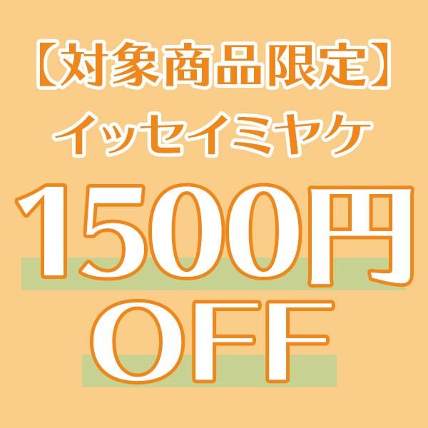 【対象商品限定】イッセイミヤケ1500円OFFクーポン