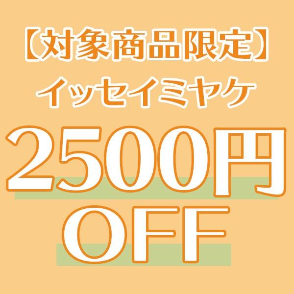 【対象商品限定】イッセイミヤケ2500円OFFクーポン