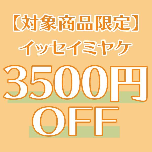 【対象商品限定】イッセイミヤケ3500円OFFクーポン