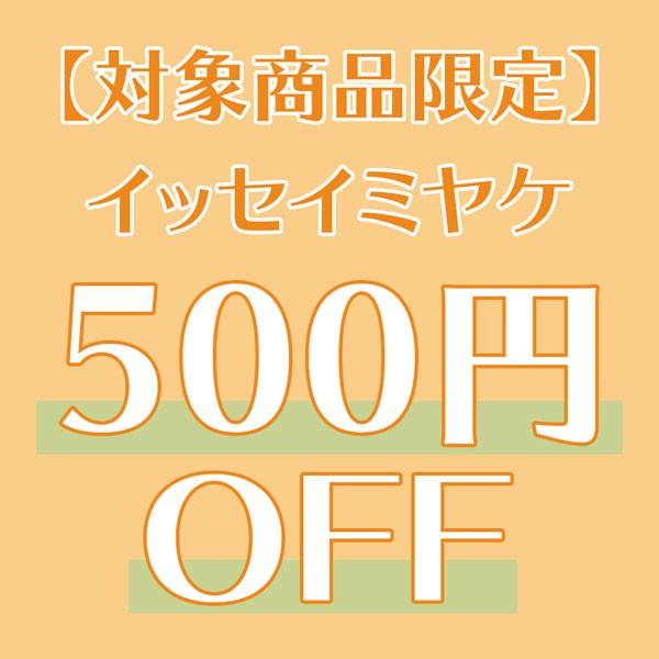 【対象商品限定】イッセイミヤケ500円OFFクーポン