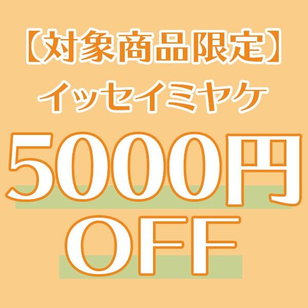 【対象商品限定】イッセイミヤケ5000円OFFクーポン