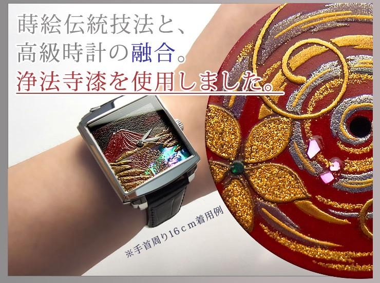 蒔絵伝統技法と、高級時計の融合。浄法寺漆を使用しました。