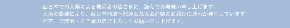 いつも 時計ショップアビーロード をご利用いただき、誠にありがとうございます。 西日本を中心とした大雨の被害にあわれました皆様にお見舞い申しあげるとともに、犠牲になられた方々とご遺族の皆様に対し、深くお悔やみを申しあげます。今回の大雨 の影響により、ストアからの受注連絡や配送の遅延などが発生する場合がございます。なお、配送の詳しい状況につきましては、各配送会社のホームページ等でご確認くだ さいますよう、お願い申し上げます。お客様には大変ご迷惑をおかけいたしますが、ご理解のほど何とぞよろしくお願い申し上げます。