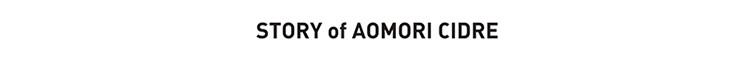 STORY of AOMORI CIDER