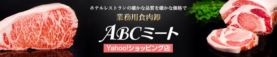 業務用食肉卸 ABCミート Yahooショッピング店