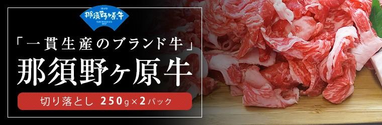 「一貫生産のブランド牛」那須野ヶ原牛切り落とし