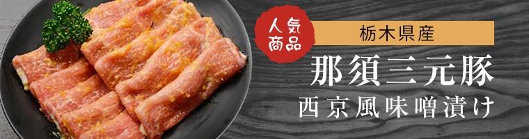 栃木県産那須三元豚 味噌漬け