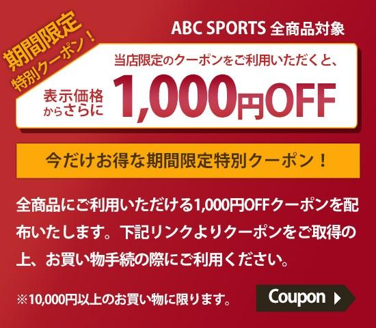 【期間限定】ABCスポーツで使える1,000円OFFクーポン
