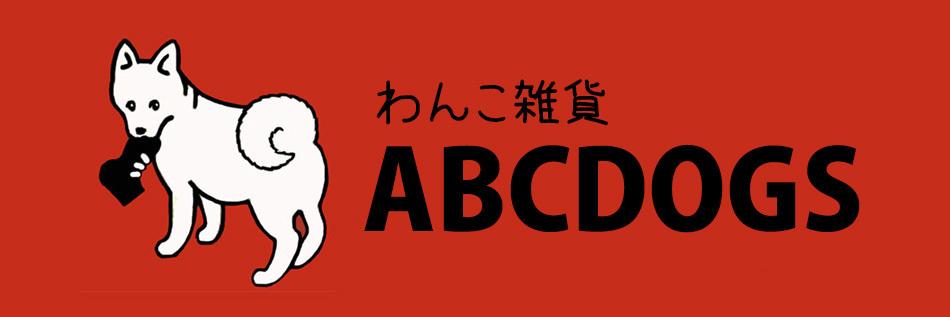 わんこ雑貨ABC-DOGS