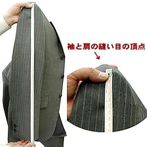ジャケット袖丈採寸イメージ