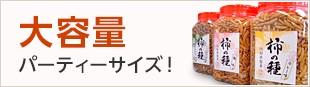 柿の種 お徳用ボトル