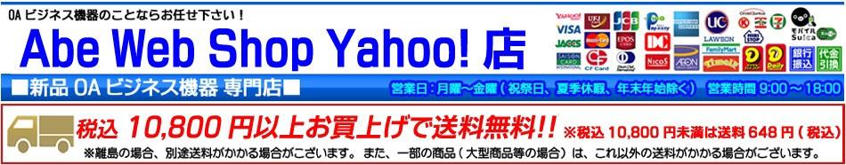 〜ビジネスOA機器専門店〜