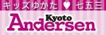 京都アンデルセン ロゴ