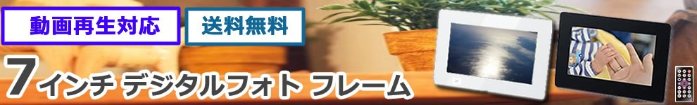 ランキング入賞 デジタルフォトフレーム