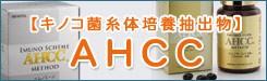 AHCCイムノエース・イムノゴールドss
