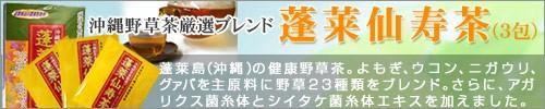 蓬莱仙寿茶3包プレゼント