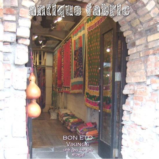 Antique Fabric(アンティーク布)