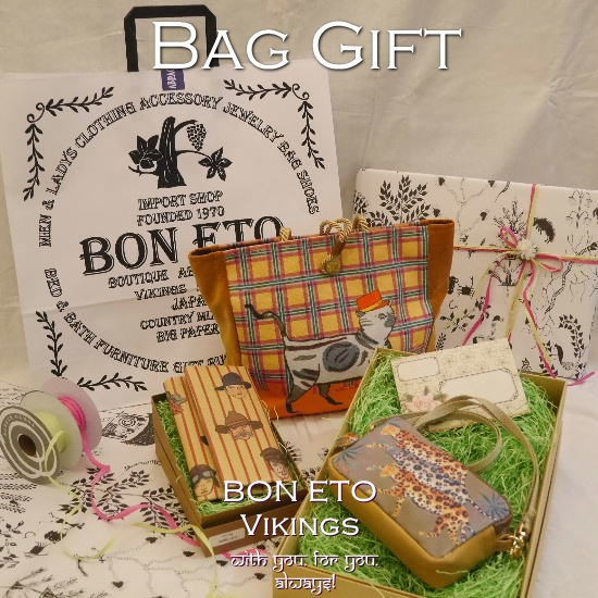 Bag Gift(バッグギフト)