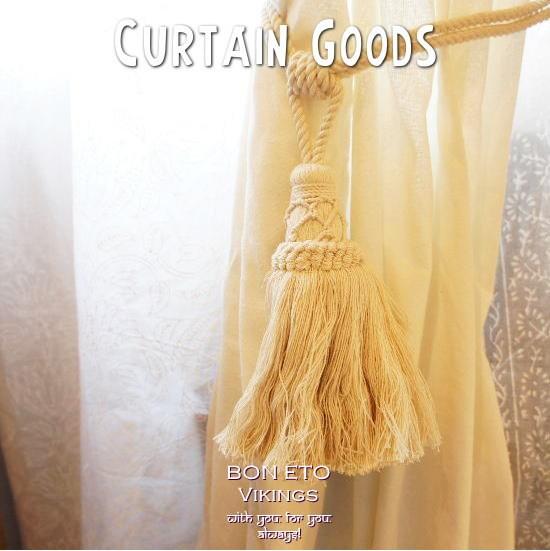 Curatin Goods(カーテン小物)