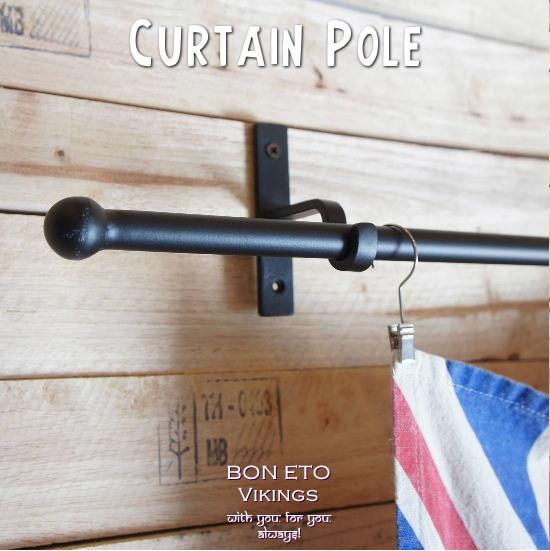 Curtain pole(カーテンポール)