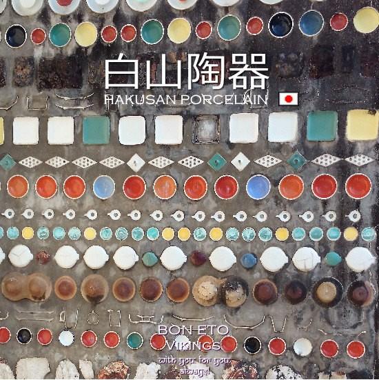 白山陶器 Japan