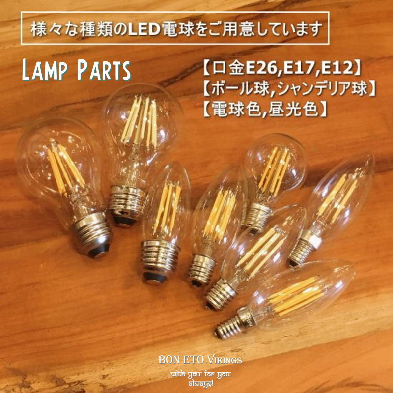 Lighting Parts(照明パーツ)