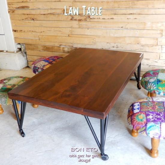 Low Table(ローテーブル)