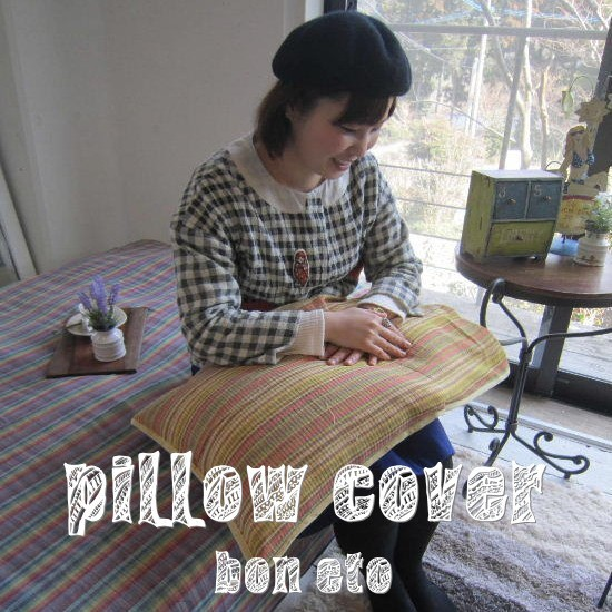 Pillow Cover(枕カバー)
