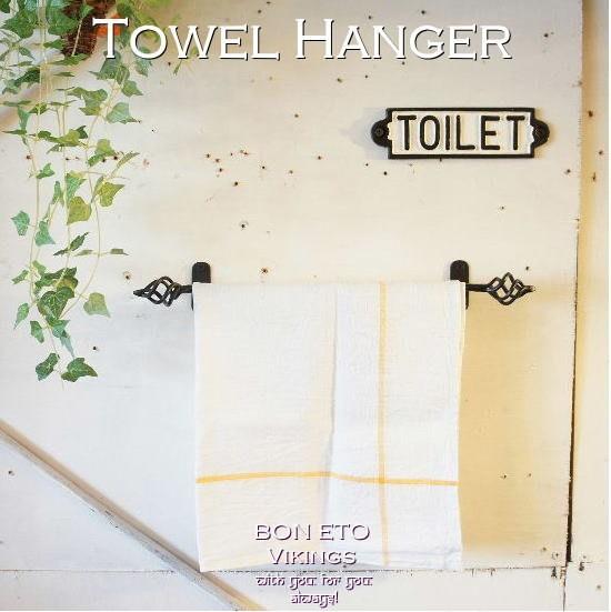 Towel Hanger(タオルハンガー)