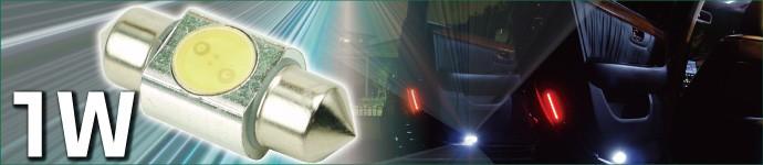 高輝度1W LEDルームランプ