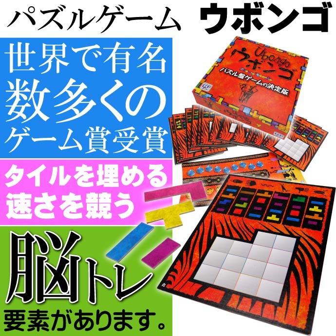 ウボンゴ スタンダード版 パズルを埋める速さを競うゲーム
