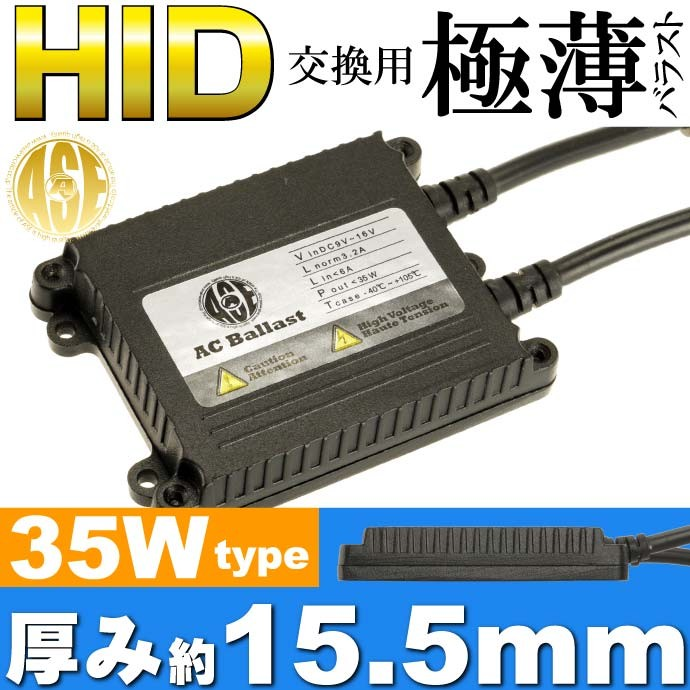 ASE HID交換用バラスト1個 35W 極薄15.5mm