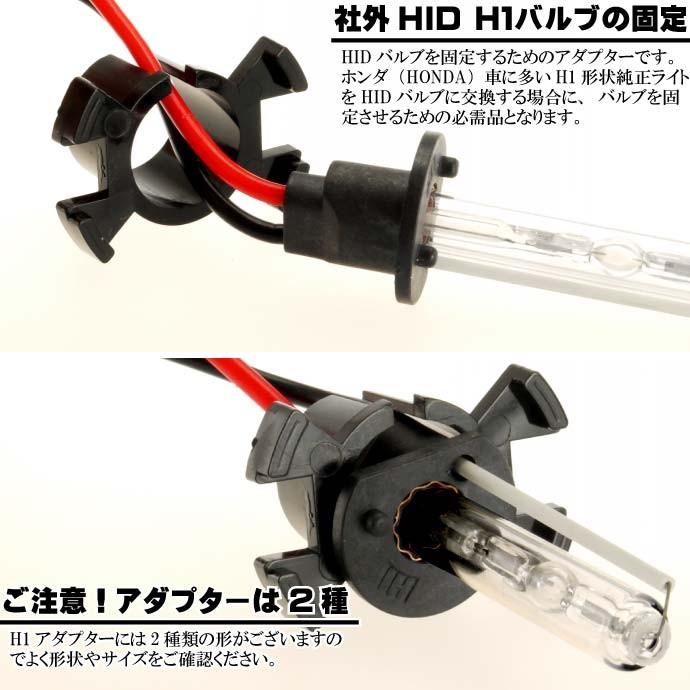 HID バーナー固定用アダプター1個