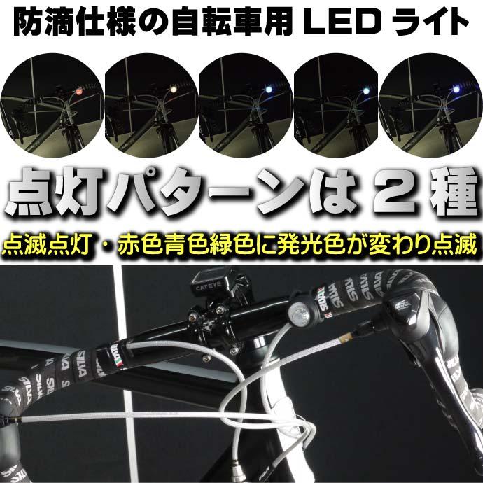 自転車RGB LEDライト1個ヘッドライトやテールライトに