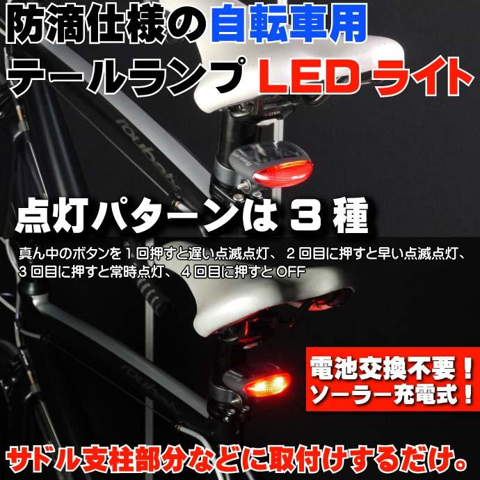 電池不要ソーラー充電LEDライト1個 自転車テールライト as20016
