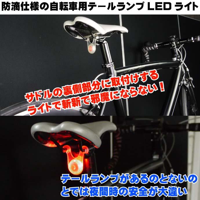 サドル裏側に取付用LEDライト1個 テールライト