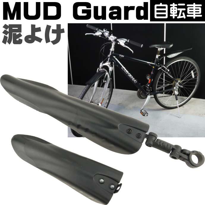 自転車用マッドガード泥よけ フロントとリアセット