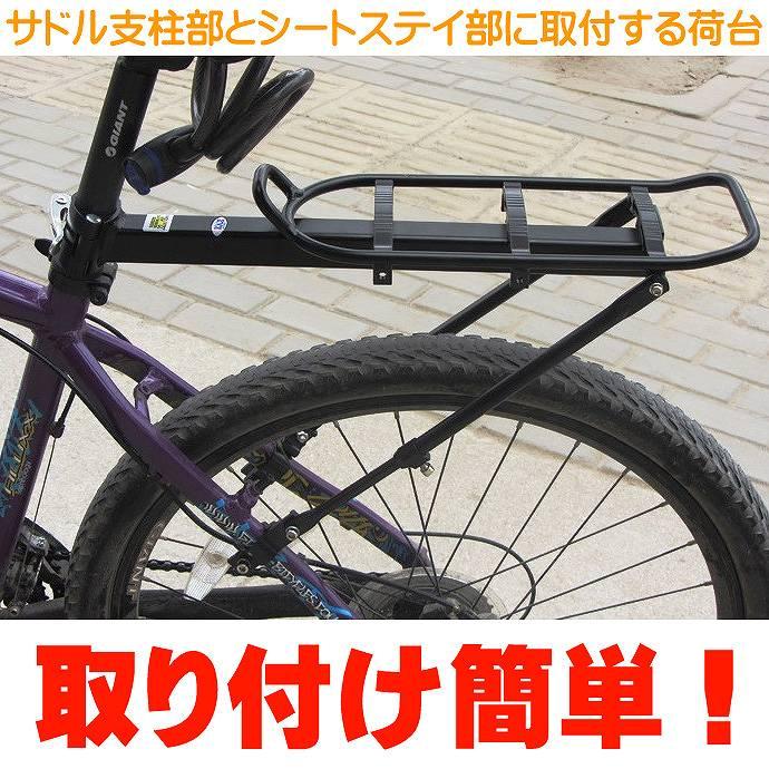 自転車後ろ用キャリア荷台耐荷25kg 簡単取付け