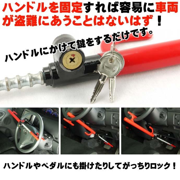 車両盗難防止用ハンドルロック 安心セキュリティ用品